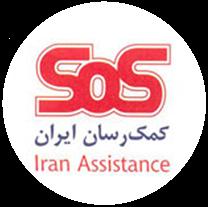 فیزیوتراپی طرف قرار با بیمه کمک رسان SOS