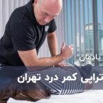 فیزیوتراپی کمر درد تهران