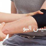 فیزیوتراپی تنیس البو ، علائم ، تشخیص و درمان آن