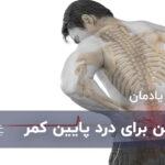 11 تمرین برای درد پایین کمر