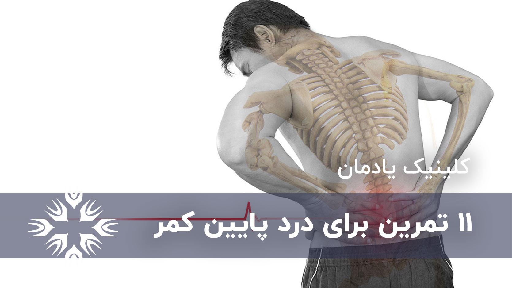 تمرین برای درد پایین کمر