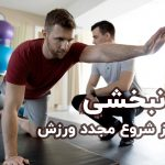 توانبخشی قبل از شروع مجدد فعالیت ورزشی