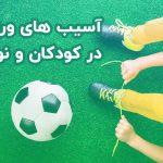 آسیب های ورزشی در کودکان و نوجوانان