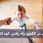 اختلال در الگوی راه رفتن کودکان