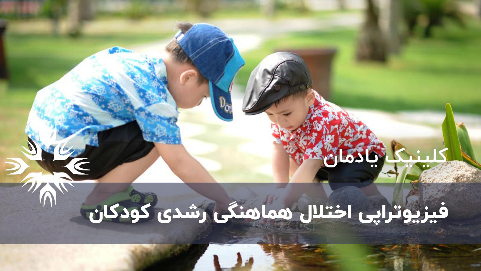 فیزیوتراپی اختلال هماهنگی رشدی کودکان