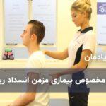 تمرینات ورزشی بیماری مزمن انسداد ریوی