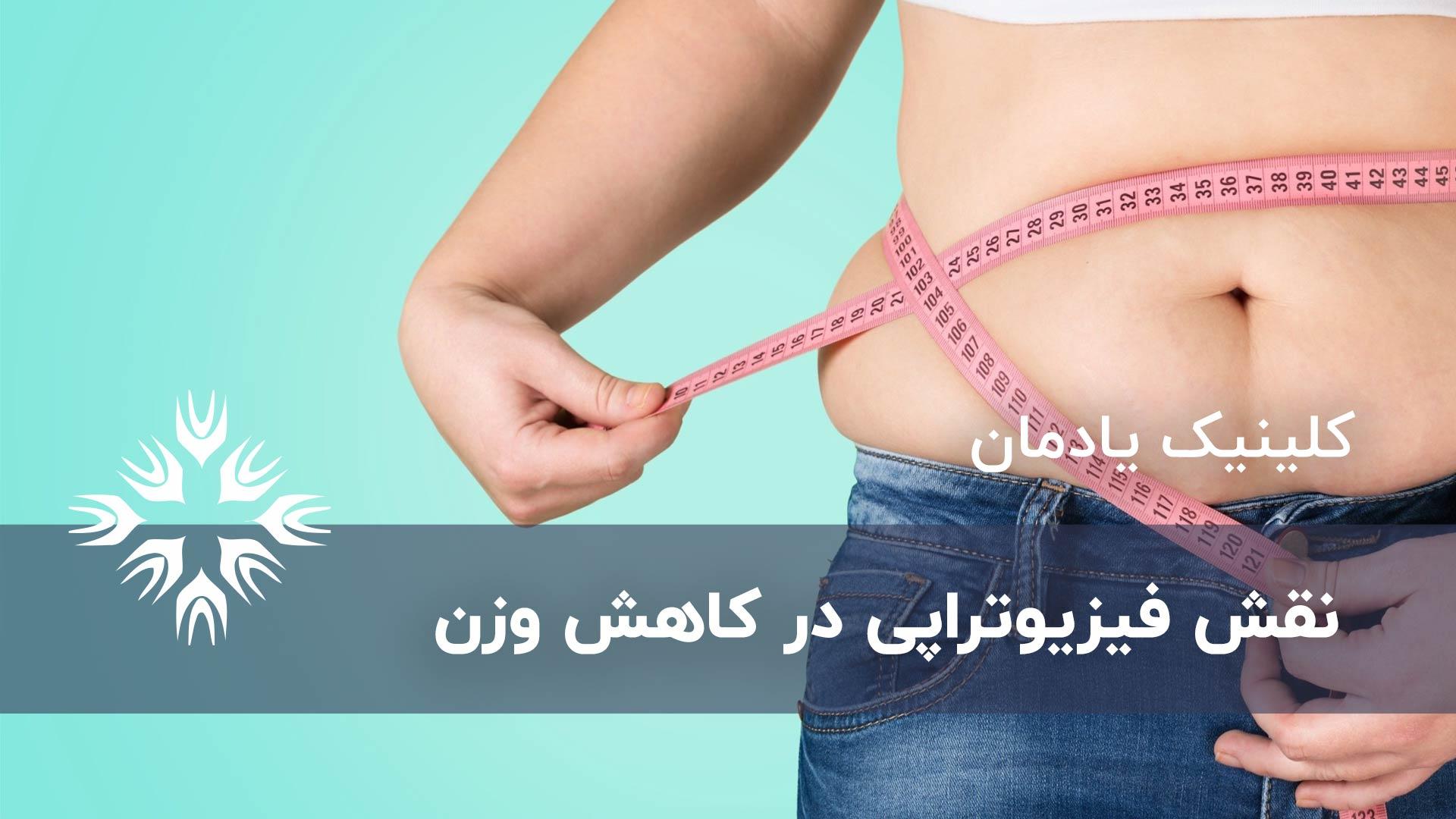 فیزیوتراپی کاهش وزن