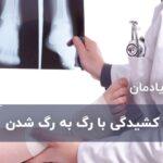 تشخیص کشیدگی یا رگ به رگ شدن عضلات