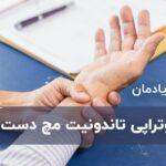 تاثیر فیزیوتراپی در بهبود تاندونیت مچ دست