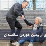 جلوگیری از زمین خوردن سالمندان