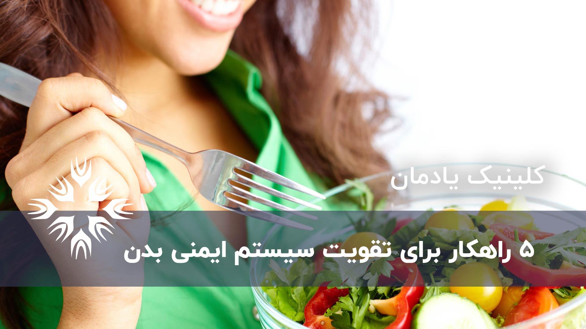 5 راهکار برای تقویت سیستم ایمنی بدن