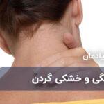 گرفتگی گردن یا خشک شدن آن چیست