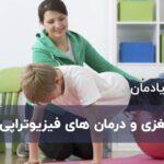 فلج مغزی و درمان های فیزیوتراپی