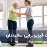 خدمات فیزیوتراپی برای سالمندان