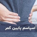 درمان اسپاسم پایین کمر