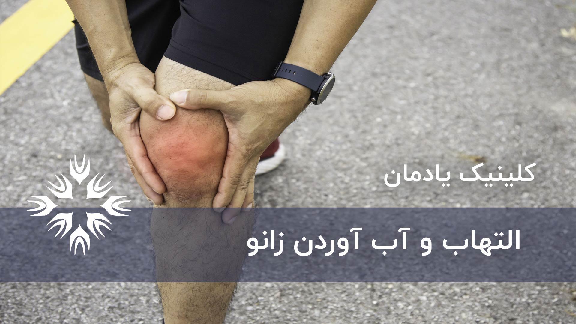 التهاب یا آب آوردن زانو ، علائم، تشخیص و درمان