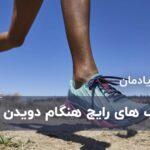 8 آسیب دیدگی رایج هنگام دویدن