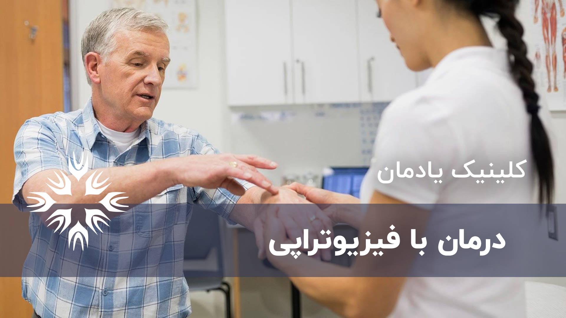 درمان با فیزیوتراپی