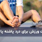 حرکات ورزش برای درد پاشنه پا