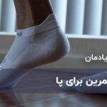 9 تمرین کششی پا در منزل