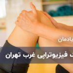 بهترین کلینیک فیزیوتراپی غرب تهران