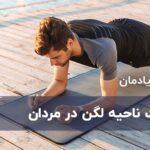سلامت ناحیه لگن در مردان